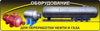 Химическое оборудование, нефтегазовое оборудование/