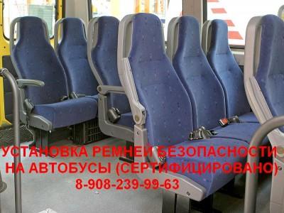 установка ремней безопасности на автобусы/