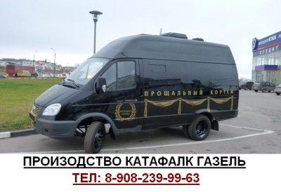 КАТАФАЛК ГАЗЕЛЬ/