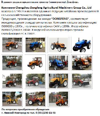ТРАКТОР МИНИТРАКТОРЫ DONGFENG (ДОНГФЕНГ) продажа/