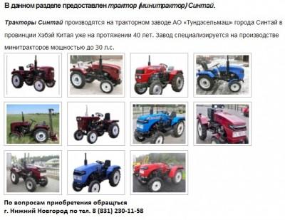 ТРАКТОРА МИНИТРАКТОРЫ XINGTAI (СИНТАЙ) поставка/