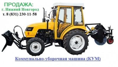 Коммунально-уборочная машина (КУМ) мини трактор (МИНИТРАКТОРЫ)/