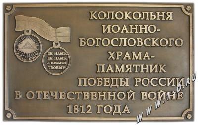 Памятная доска в честь 200-летия победы русского народа в Отечественной войне 1812 года/