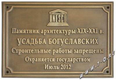 Памятная доска табличка на памятник архитектуры 19-го века, охраняемый организацией Юнеско/