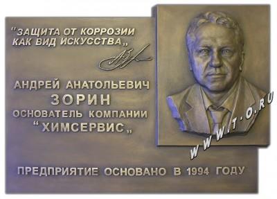 Мемориальная доска из бронзы Зорину А.А. с барельефом лица, слепленного по фотографии/