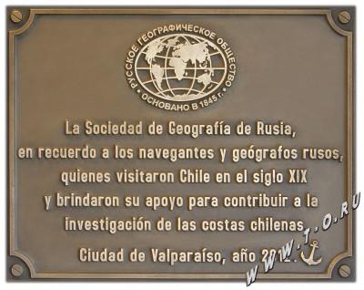 Мемориальная памятная доска в Чили, заказанная студии Русским географическим обществом/
