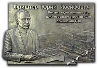 Бронзовая мемориальная доска в честь Фриштер Ю.И., установленная на Колымской ГЭС/