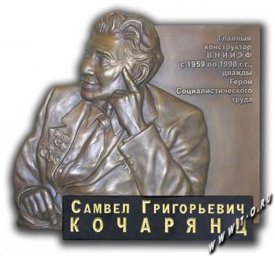 Мемориальная памятная доска из бронзы с барельефом бюста Кочарянц С.Г./