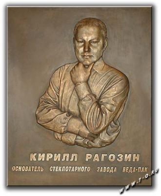 Бронзовая мемориальная памятная доска с портретным барельефом Кирилла Рагозина/