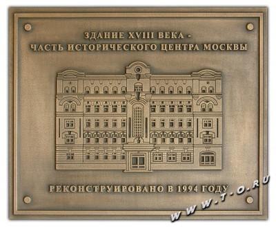 Мемориальная доска из бронзы с изображением исторического здания 18 века в центре Москвы/