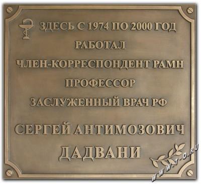 Бронзовая мемориальная доска в <a target=_top  href=/search/память><big>память</big></a> о заслуженном враче, профессоре РАМН Дадвани С.А./