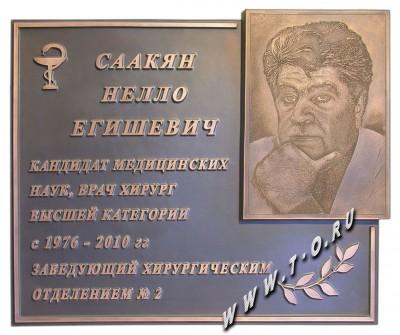 Мемориальная памятная доска из меди с гравюрой лица известного хирурга Саакян Н.Е./