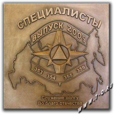 Памятная плита (доска) из бронзы, установленная курсантами училища МЧС выпуска 2009 года/