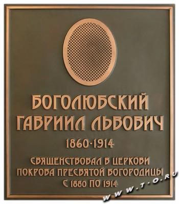 Мемориальные памятные охранные доски, таблички из меди с<noindex><a target=_blank  href=/go.php?url=http://gleep.ru/index2.php><big>патинированием</big></a></noindex> (темнением)/
