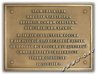 Памятная табличка из бронзы для храма Николая Чудотворца на Земле Франца Иосифа/