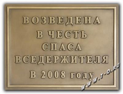 Памятная мемориальная доска из бронзы, охранная табличка на храм Спаса Вседержителя/