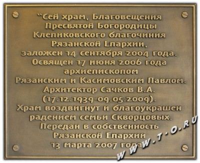 Мемориальная доска, памятная табличка на храме Благовещения Пресвятой Богородицы/