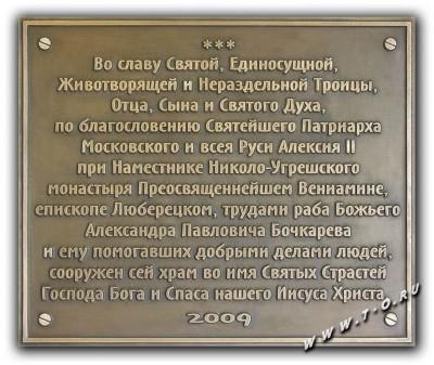 Мемориальные доски из бронзы. Памятная доска на храм Троицы, Отца, Сына и Святого Духа/