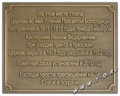 Памятная доска из бронзы на месте разрушенной церкви во имя Успения Пресвятой Богородицы/