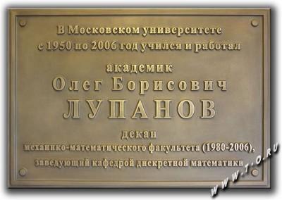 Памятная доска, установленная в МГУ им. М.В. Ломоносова в честь академика Лупанова О.Б./