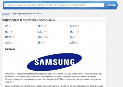 Страница <a target=_top  href=/poisk/компании><big>компании</big></a> Samsung/