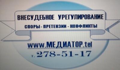 Медиатор/