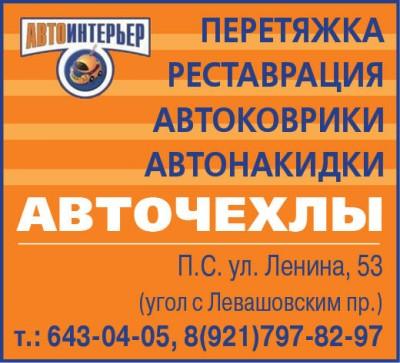 Авто-чехлы, перетяжка сидений, тюнинг<noindex><a target=_blank  href=/go.php?url=http://gleep.ru/index2.php><big>салона</big></a></noindex> в С.Петербурге/
