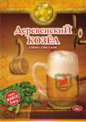 Delivery, installation and repair of equipment for pouring beer on tap, fresh beer. Delivery on tap, live beer in beer kegs in Chelyabinsk.