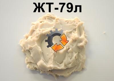 ЖТ-79 л/