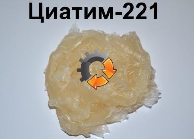 Циатим 221/