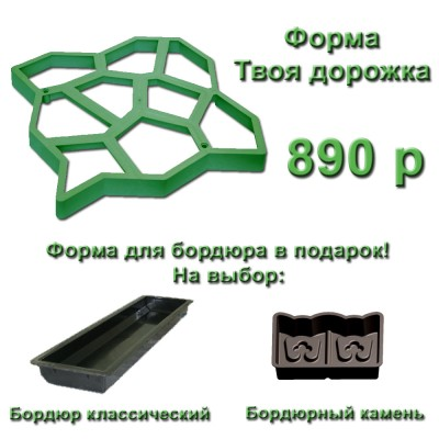 Как сделать форму для бордюрного камня 7