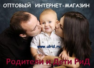"""Оптовый интернет магазин детской одежды """"Родители и Дети""""/"""