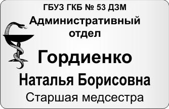 Бейдж медицинский с логотипом/