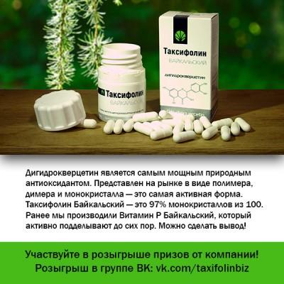 Дигидрокверцетин/