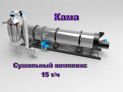 Сушильный комплекс Кама/