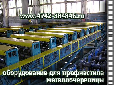 Оборудование для производства металлочерепицы/