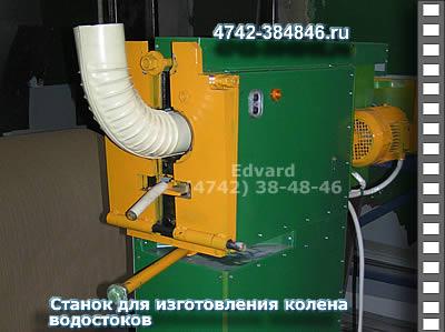 Станок для<noindex><a target=_blank  href=/go.php?url=http://gleep.ru/index2.php><big>изготовления</big></a></noindex> колена (гофроколена) водосточных систем/