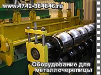 Металлочерепица оборудование/