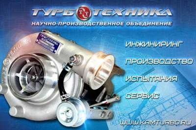 Разработка, проектирование, испытания и производство турбокомпрессоров для автомобильных,тракторных и комбайновых двигателей. Диагностика, сервисное обслуживание, ремонт турбокомпрессоров./