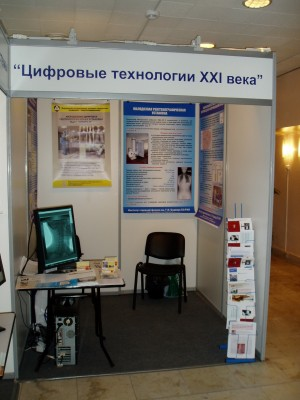 Производство микродозовых цифровых рентгенографических аппаратов досмотра./