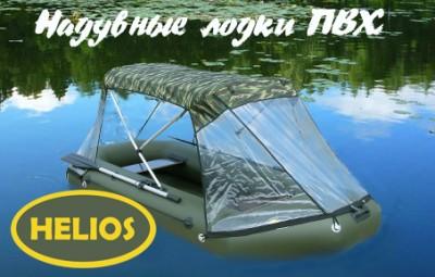 купить лодку пвх helios