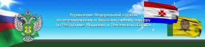Россельхознадзор является федеральным органом исполнительной власти, осуществляющим функции по контролю и <a target=_top  href=/poisk/надзору><big>надзору</big></a> в сфере ветеринарии, карантина и защиты растений, безопасного<noindex><a target=_blank  href=/go.php?url=http://gleep.ru/index2.php><big>обращения</big></a></noindex> с пестицидами и агрохимикатами, обеспечения плодородия почв, обеспече/