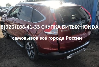 куплю битые Хонда Accord, CR-V, Pilot, Civic, Jazz, Element, Crosstour, Stream, Ridgeline, Stepwgn, Odyssey, Odyssey Absolute, FR-V, HR-V, Insight, Legend, Stepwgn Spada, Stream RST и др. модели