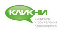 Кликни.ру — это бесплатные объявления от частных лиц и компаний Красноярска. Объявления публикуются только после проверки — мы избавляем вас от просмотра сомнительной информации./