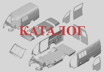 Продажа кузовных деталей к автомобилям марки ГАЗ ВАЗ УАЗ/