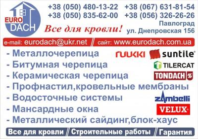 Наша компания занимается реализацией кровельных материалов для скатных кровель более 5ти лет. Мы представляет на территории Украины интересы следующих производителей: Австрийского концерна &#34;Tondach AG&#34;- это керамическая <a target=_top  href=/poisk/черепица><big>черепица</big></a> Tondach (тондах),/
