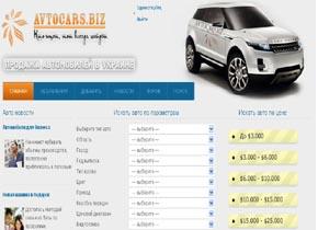 Актуальные объявления о покупке и продаже автомобилей, автобусов, прицепов в Украине. Размещение объявлений абсолютно бесплатное, сроком на 90 дней с возможностью продления. Опупликованы интересные статьи и новости автомобильного мира, отзывы автовладельц/