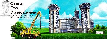Инженерно-геологическая компания СГИ - СпецГеоИзыскания создана группой специалистов и представляет собой молодую, динамично развивающюся структуру на рынке строительных изысканий. Мы осуществляем весь спектр изыскательских рабо/