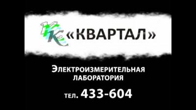 """Электроизмерительная лаборатория по УР: -сопротивление изоляции -""""фаза-ноль"""" -металлосвязь -контур заземления;  ремонт электроплит в г.Ижевске/"""