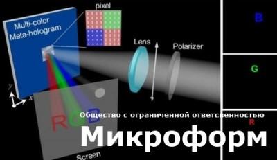 ООО «Микроформ» - активная инновационная компания, работающая в<noindex><a target=_blank  href=/go.php?url=http://gleep.ru/index2.php><big>области</big></a></noindex> дифракционной оптики, в том числе и в<noindex><a target=_blank  href=/go.php?url=http://gleep.ru/index2.php><big>области</big></a></noindex> голографии. Ведущие сотрудники компании работают в<noindex><a target=_blank  href=/go.php?url=http://gleep.ru/index2.php><big>области</big></a></noindex> защитных технологий более 20 лет. Накопленный опыт при помощи нанотехнологий п/